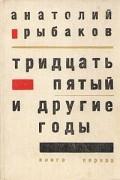 Анатолий Рыбаков - Тридцать пятый и другие годы