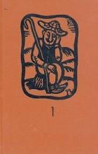 Фазиль Искандер - Сандро из Чегема. В двух томах. Том 1