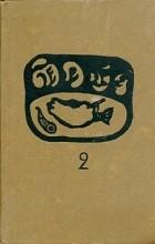 Фазиль Искандер - Сандро из Чегема. В двух томах. Том 2