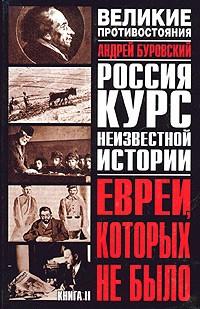 Андрей Буровский - Великое противостояние. Евреи, которых не было. Курс неизвестной истории. Книга 2