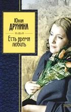 Юлия Друнина - Есть время любить