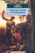 Сигрид Унсет - Улав, сын Аудуна из Хествикена