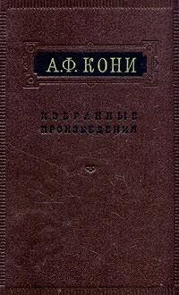 А. Ф. Кони - А. Ф. Кони. Избранные произведения