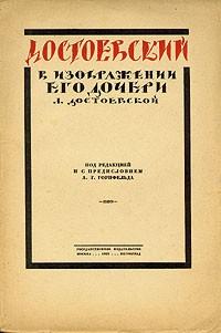 Любовь Достоевская - Достоевский в изображении его дочери Л. Достоевской