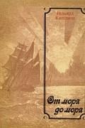 Редьярд Киплинг - От моря до моря