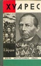 Иосиф Лаврецкий - Хуарес