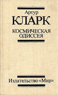 Артур Кларк - Космическая одиссея. Три романа (сборник)