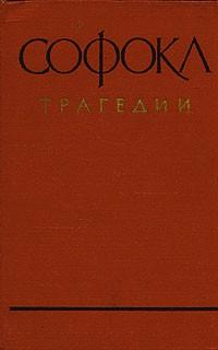 Софокл  - Софокл. Трагедии (сборник)