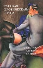 Русская эротич. проза