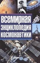 - Всемирная энциклопедия космонавтики. В 2 томах. Том 1. А-К