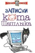 Алекс Экслер - Записки кота Шашлыка (сборник)