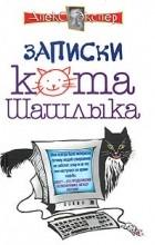 Алекс Экслер - Записки кота Шашлыка. Компьютерные юморески (сборник)