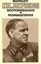 Г. К. Жуков - Маршал Г. К. Жуков. Воспоминания и размышления. В трех томах. Том 1