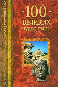 А. Низовский - 100 великих чудес света