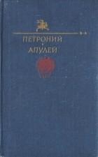 Петроний, Апулей — Петроний. Апулей