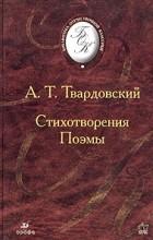 А. Т. Твардовский - Стихотворения. Поэмы (сборник)