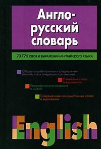 - Англо-русский словарь