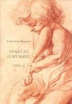 Себастьян Вирдунг - Трактат о музыке