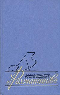 - Воспоминания о Рахманинове. В двух томах. Том 1