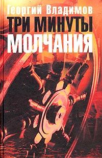Георгий Владимов - Три минуты молчания