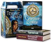 Филип Пулман - Темные начала: Северное сияние. Чудесный нож. Янтарный телескоп (подарочный комплект из 3 книг) (сборник)