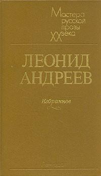 Леонид Андреев - Избранное
