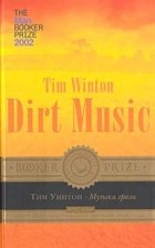 Тим Уинтон - Музыка грязи