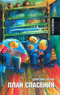 Дмитрий Горчев - План спасения (сборник)