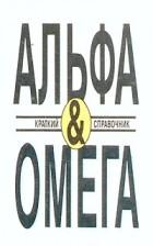 - Альфа & Омега. Краткий справочник
