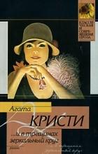 Агата Кристи - ...И в трещинах зеркальный круг