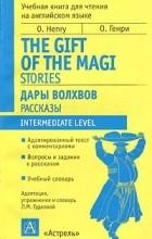 О. Генри  - Дары волхвов. Рассказы / The Gift of the Magi. Stories (сборник)