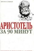 Пол Стретерн - Аристотель за 90 минут