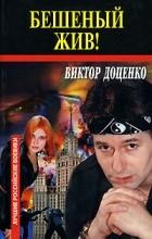Виктор Доценко — Бешеный жив!