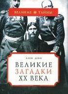 Ален Деко - Великие загадки XX века