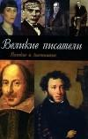 А.Ю. Афанасьев — Великие писатели