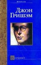Джон Гришэм - Вердикт