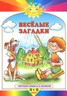 - Веселые загадки: Для детей 3-5 лет (худ. Родин В.Н.)