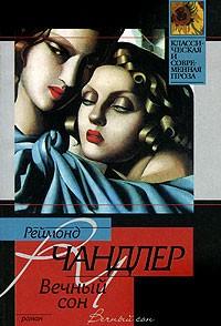 Реймонд Чандлер - Вечный сон