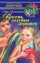 Софья Могилевская - Восемь голубых дорожек
