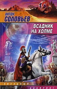 Антон Соловьев - Всадник на холме