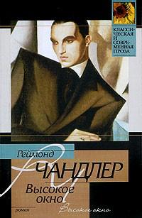 Реймонд Чандлер - Высокое окно