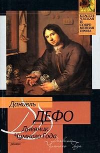 Даниель Дефо - Дневник Чумного Года