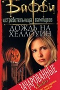 Нэнси Холдер, Кристофер Голден - Дождь на Хеллоуин