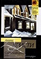 Агата Кристи - Загадка Ситтафорда