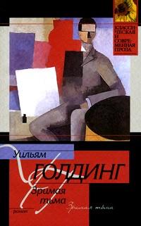 Уильям Голдинг - Зримая тьма