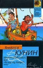 "Владимир Кунин - Иванов и Рабинович, или ""Ай гоу ту Хайфа!"""
