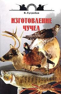 В.сугробов книга изготовление чучелов