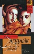 Джон Апдайк - Иствикские ведьмы