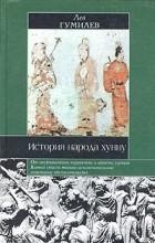 Лев Гумилев - История народа хунну