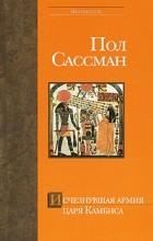 Пол Сассман - Исчезнувшая армия царя Камбиса